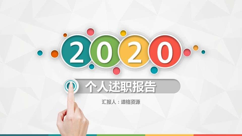 2020个人干部述职总结转正PPT模板