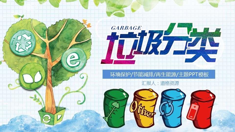 卡通垃圾分类环保教育课件PPT模板插图