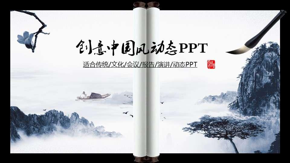 创意古典中国风传统演讲PPT模板