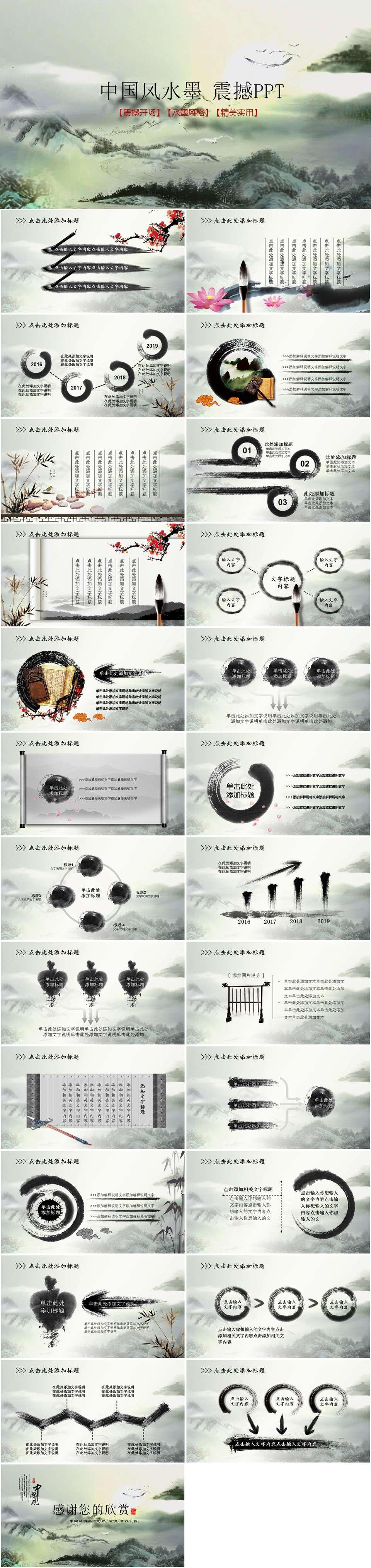 中国风震撼水墨开场古典艺术动态PPT模板插图1