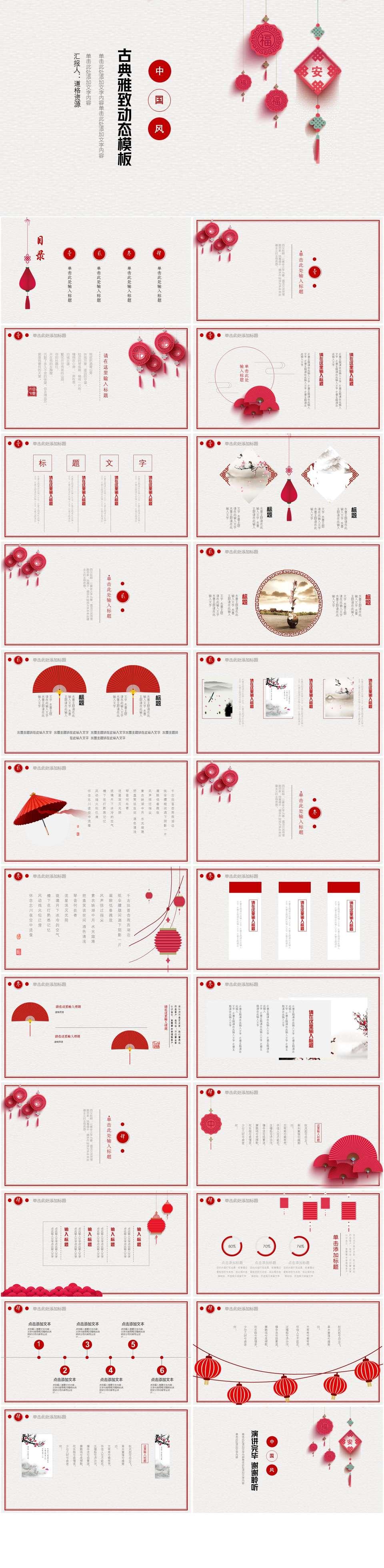 简洁喜庆中国风工作总结年终总结通用PPT模板插图1