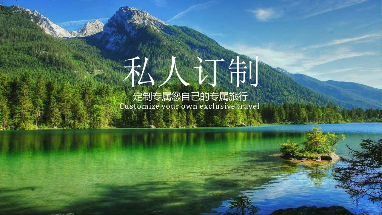 高端旅游相片展示个人旅游日记