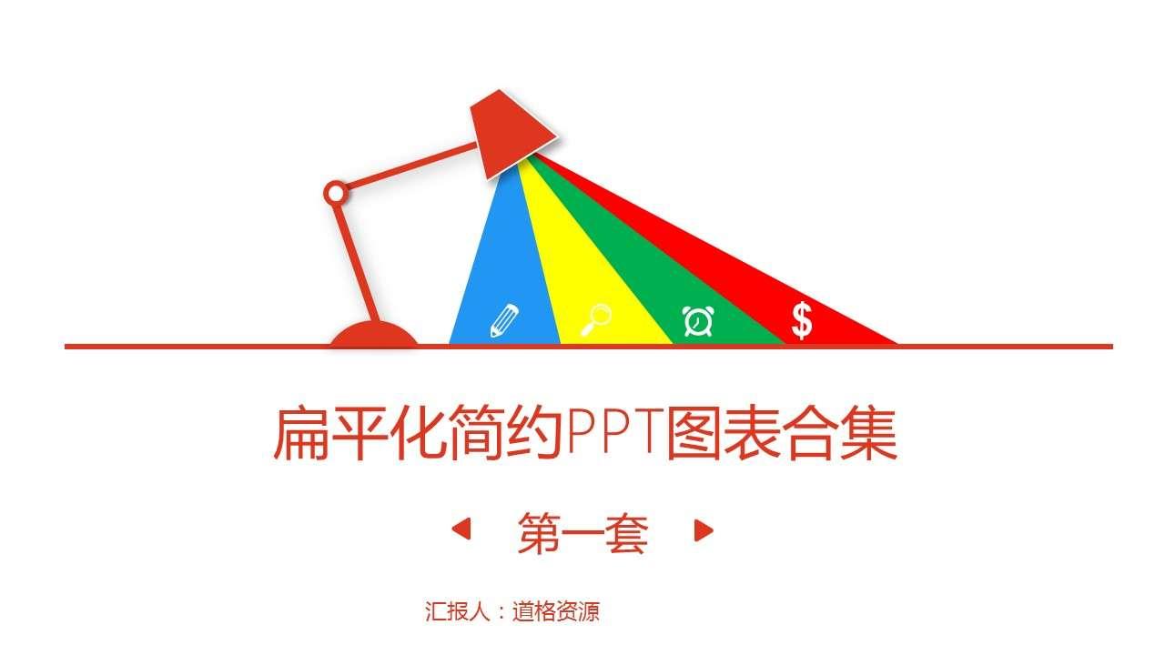 扁平化简约PPT图表合集2