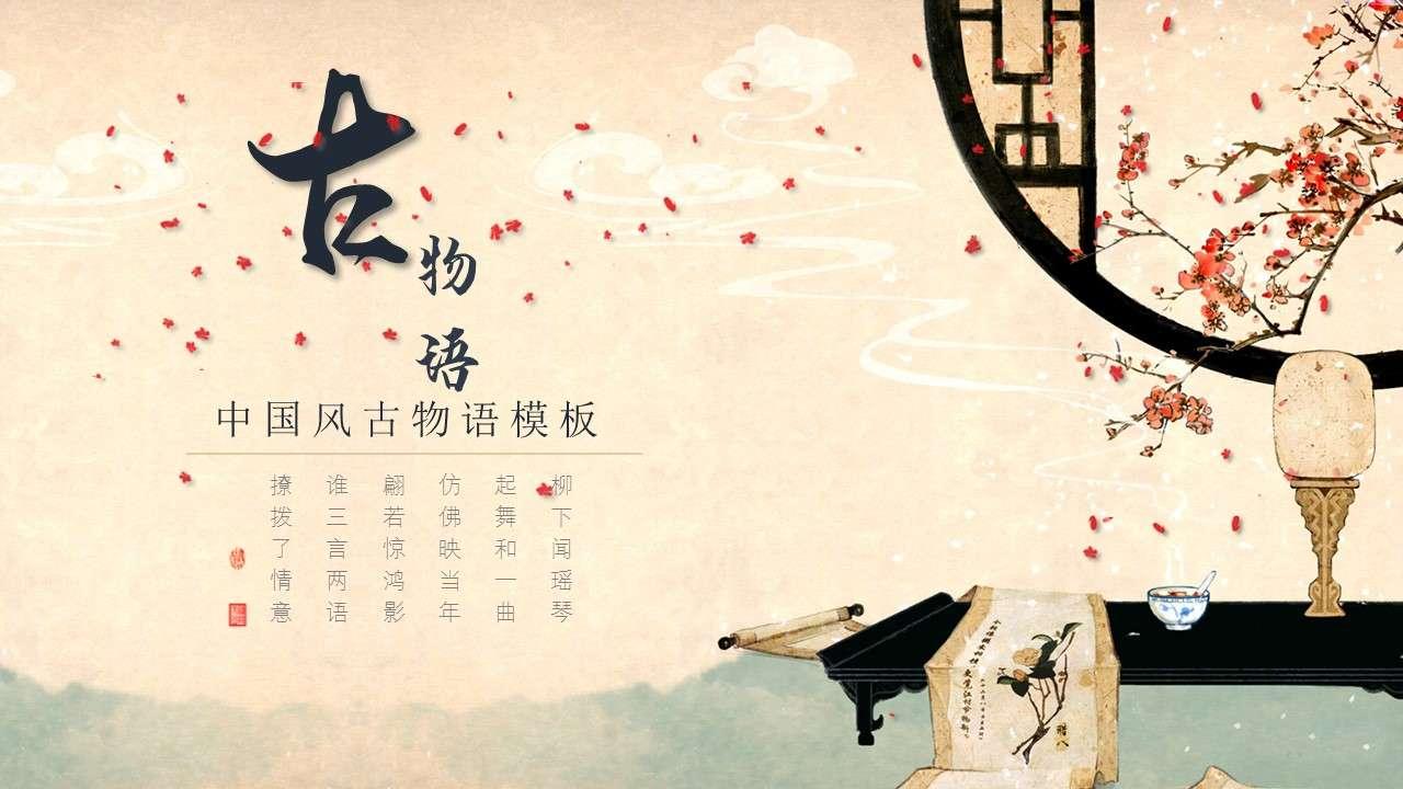 中国风古物语传统文化教育宣传PPT模板