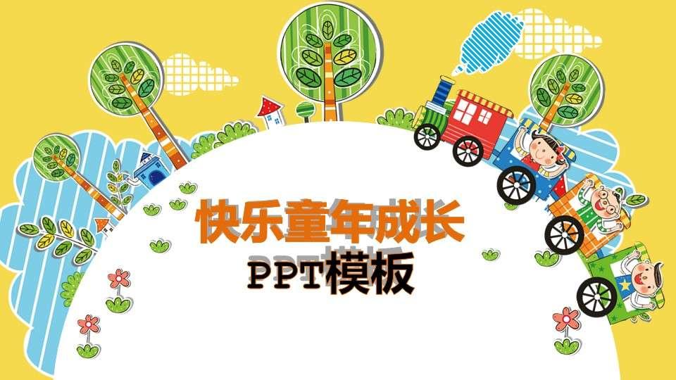 儿童成长教育ppt模板插图