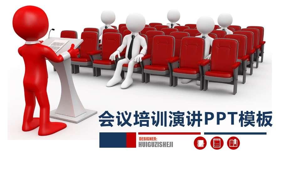 会议培训演讲ppt模板插图