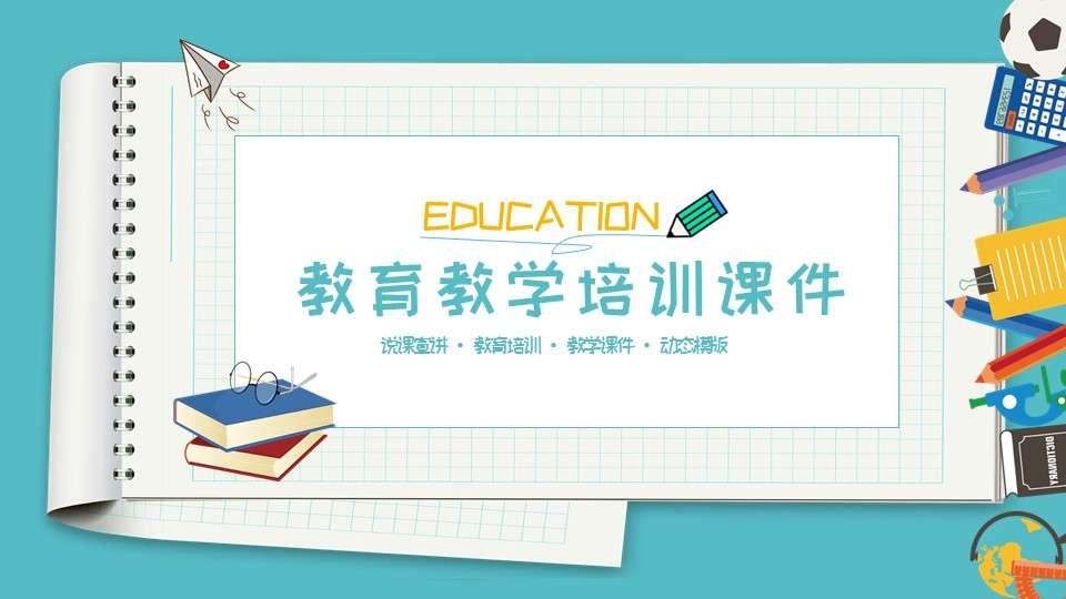 蓝色创意简约风教学课件通用课件PPT模板
