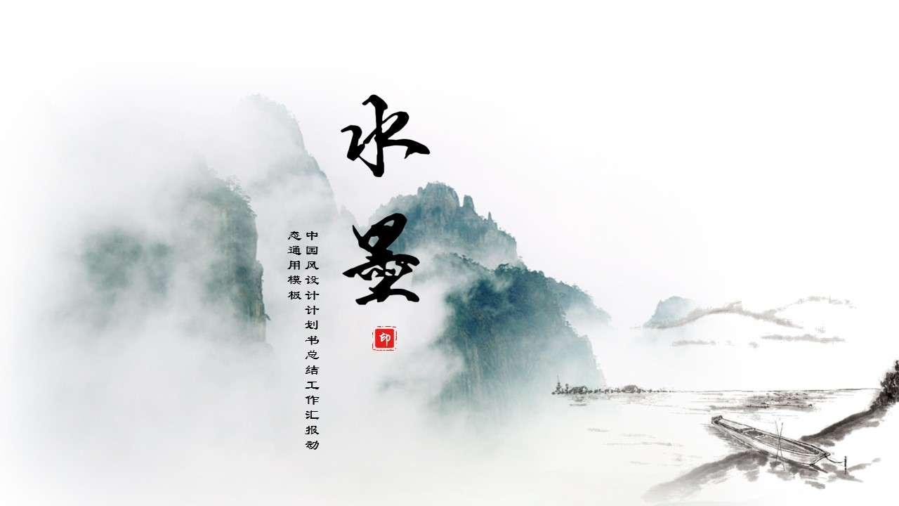 水墨中国风创意古风PPT模板插图