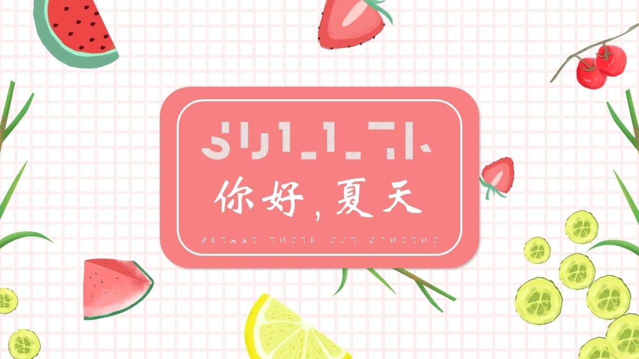 2019清新你好夏天商务通用PPT模板