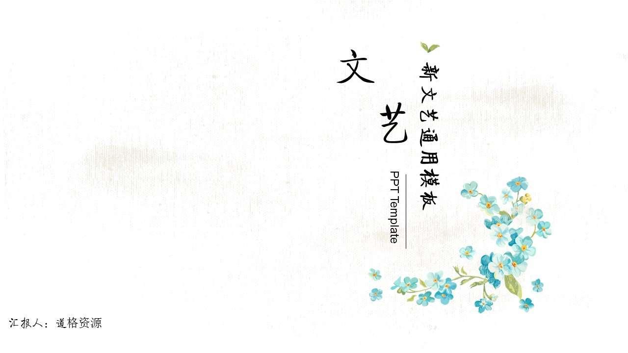 极简小清新古风中国古典诗词PPT模板