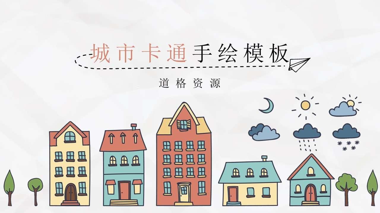 城市卡通手绘商务ppt模板
