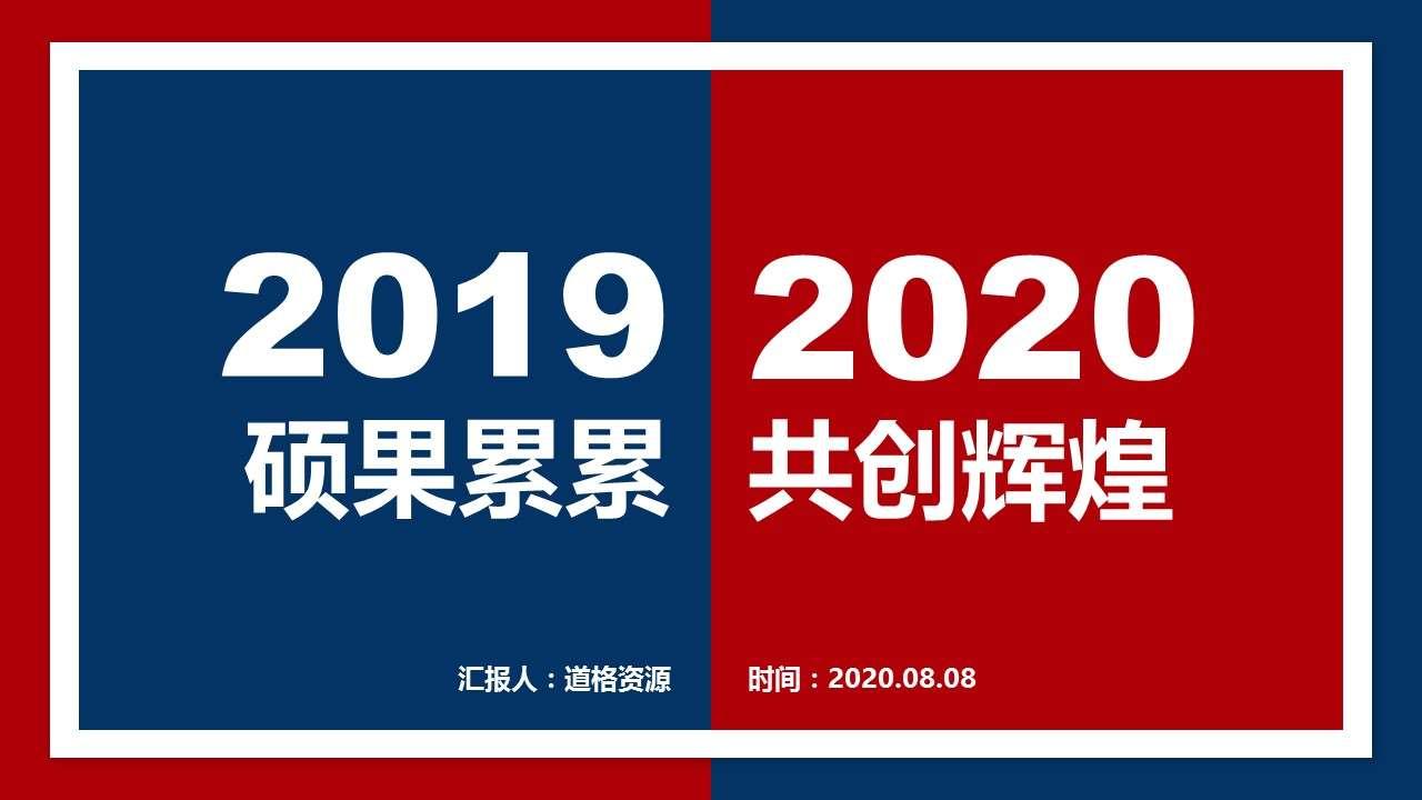 2020酷炫红紫撞色年终总结暨新年计划PPT模板插图