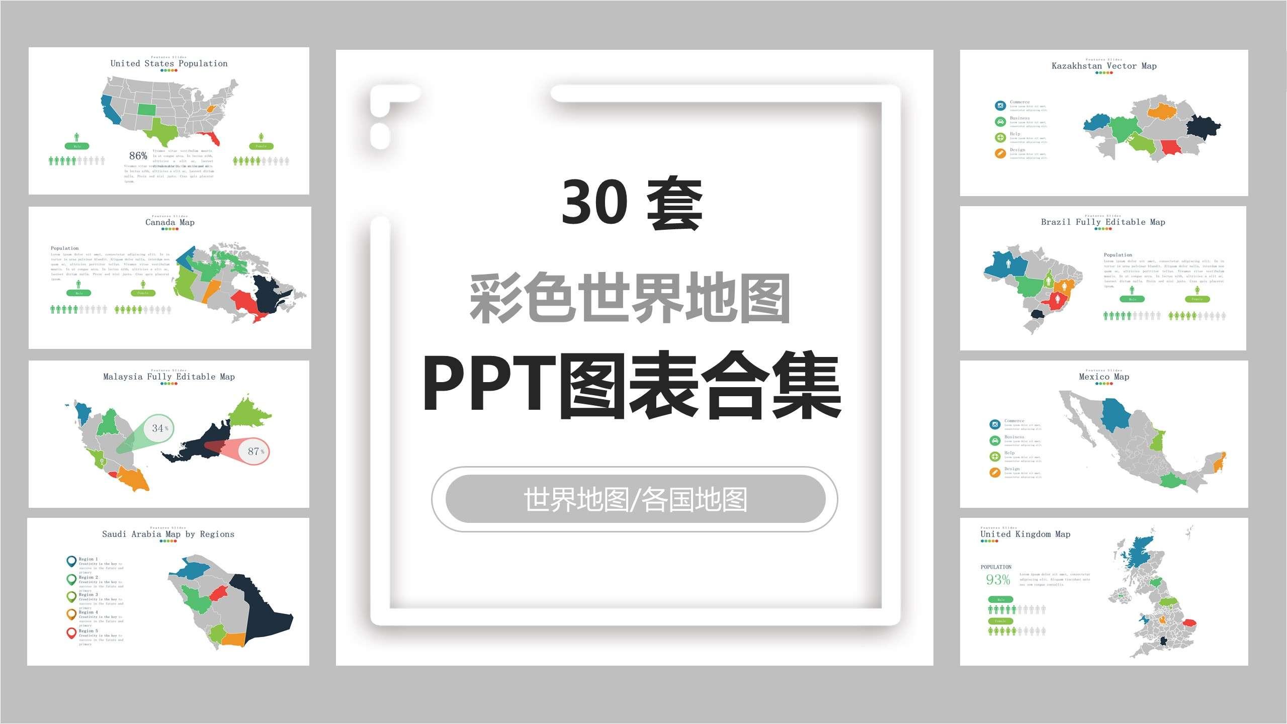 30套彩色世界地图PPT图表合集