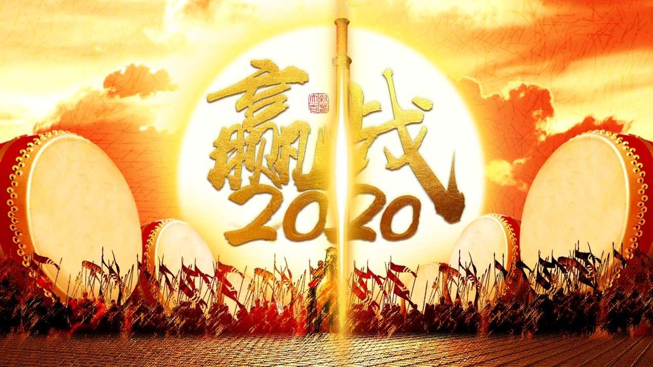 酷炫开场赢战2020企业年会颁奖典礼PPT模板