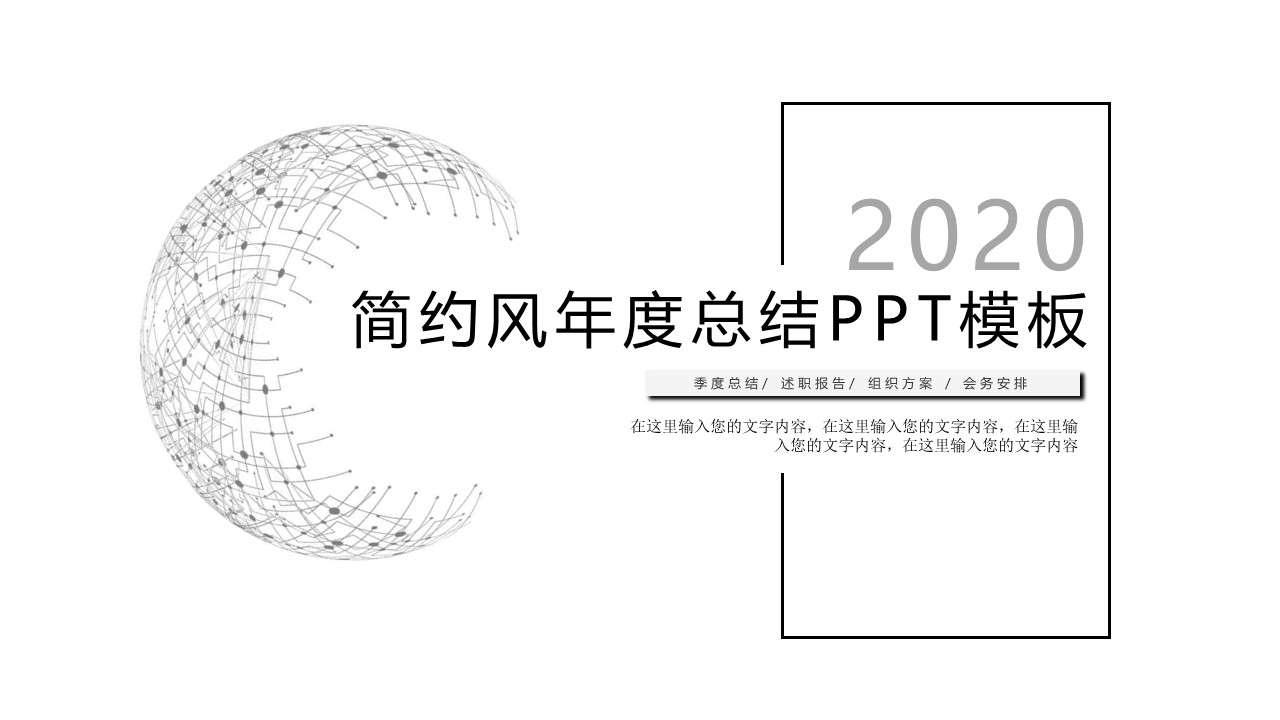 2020黑白简约风年度工作总结新年计划PPT模板插图