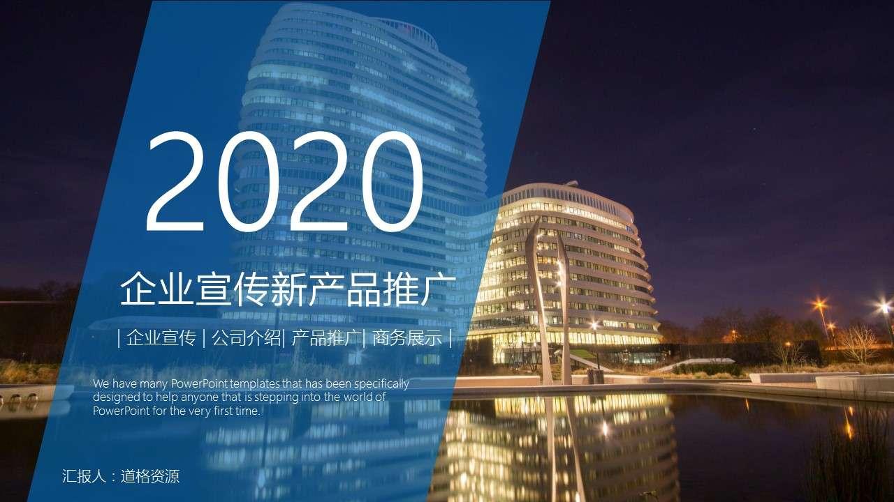 蓝色大气企业简介公司介绍产品宣传PPT模板