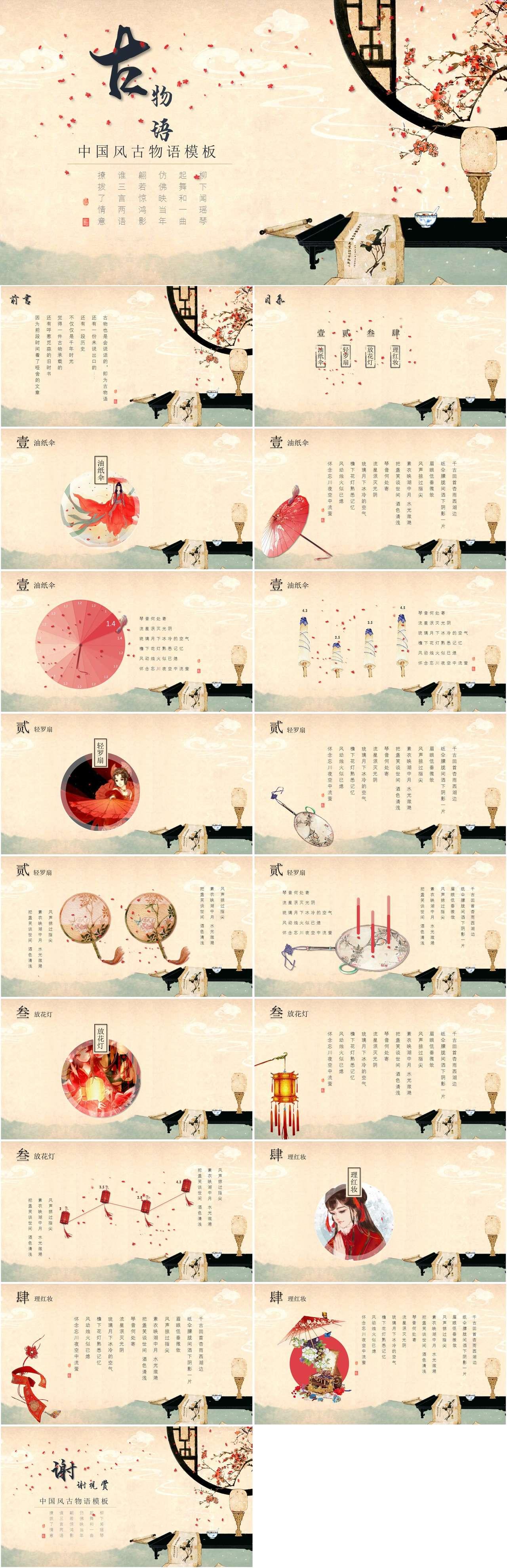 中国风古物语传统文化教育宣传PPT模板插图1
