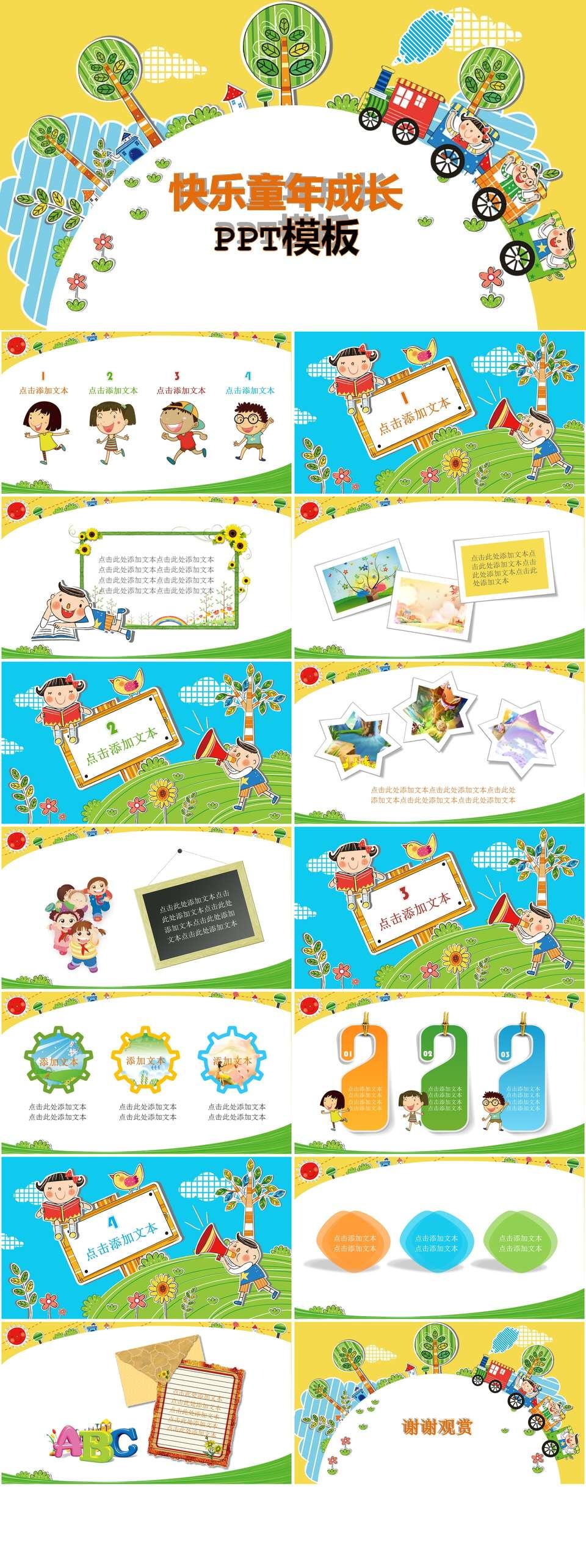 儿童成长教育ppt模板插图1