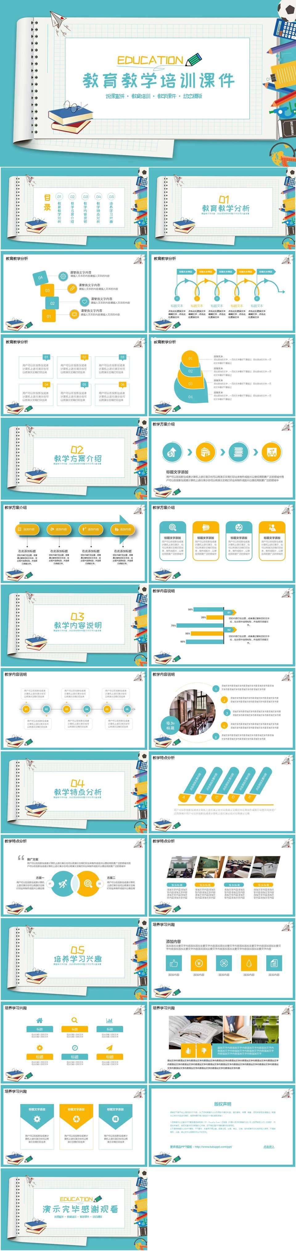 蓝色创意简约风教学课件通用课件PPT模板插图1