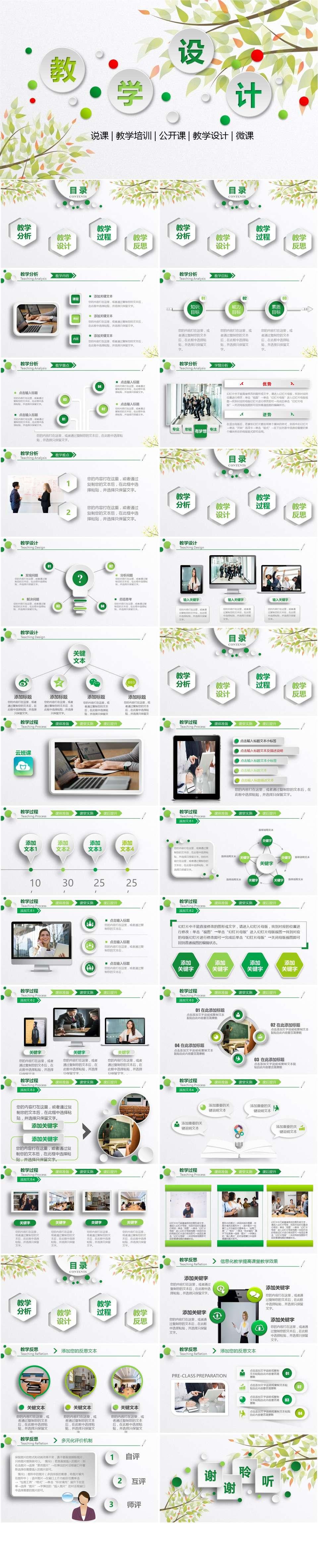 教学设计PPT模板插图1