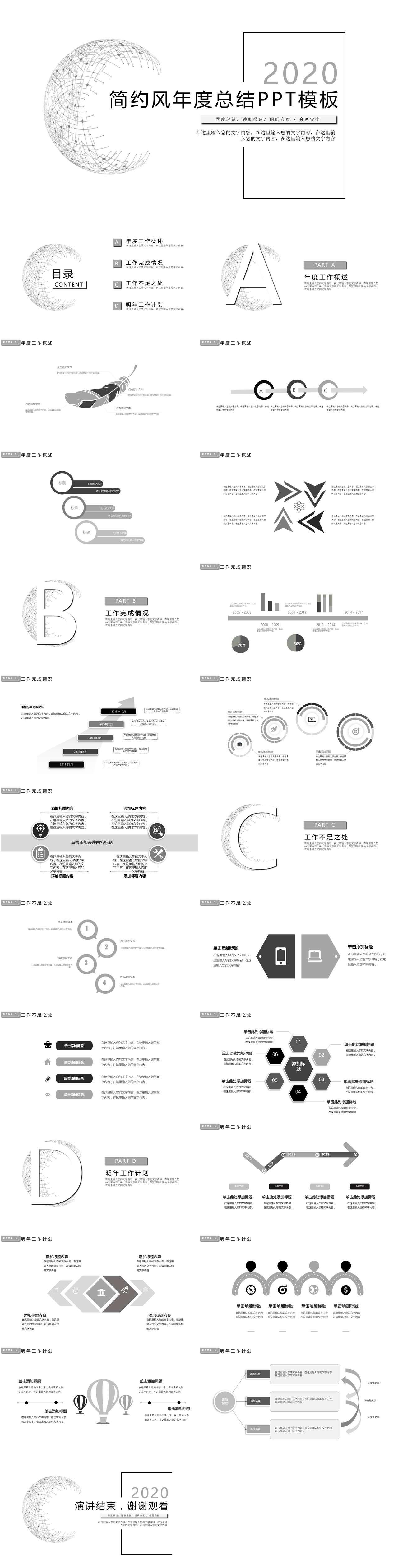 2020黑白简约风年度工作总结新年计划PPT模板插图1