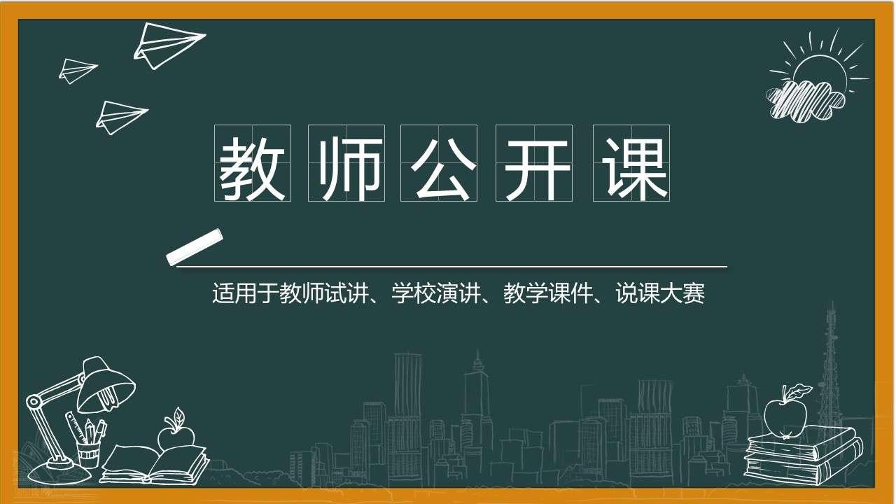 手绘黑板教师公开课学校通用教学动态PPT插图