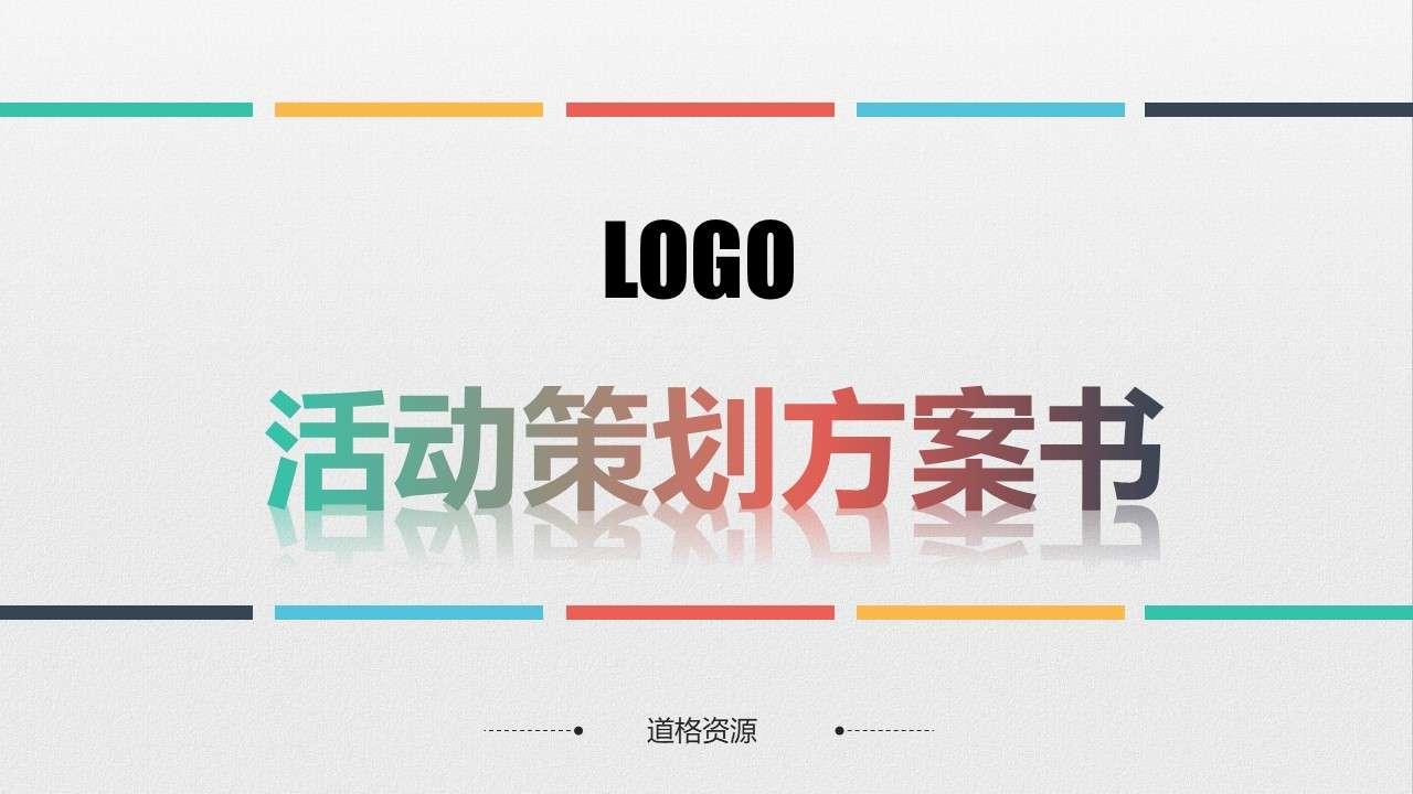 活动策划方案书营销方案策划PPT模板插图