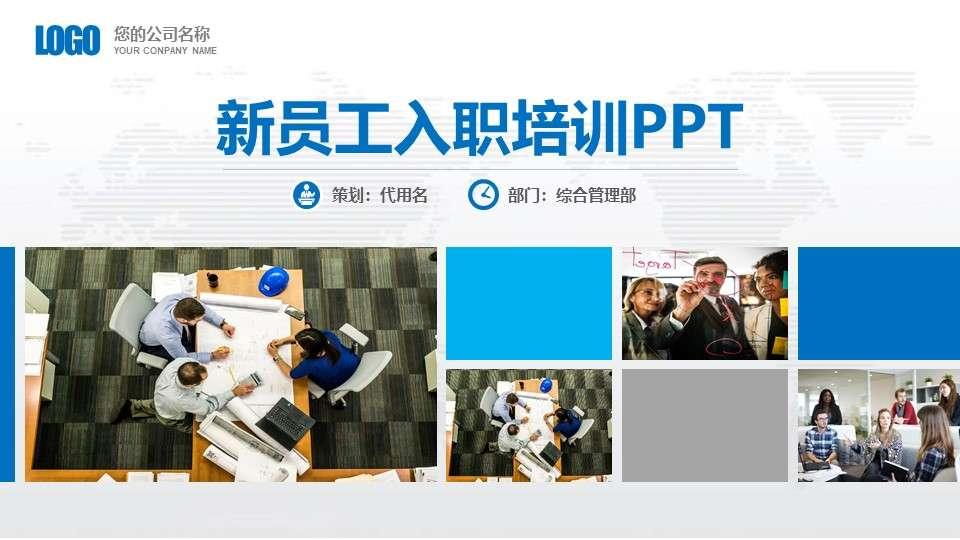 新员工入职培训PPT模板插图