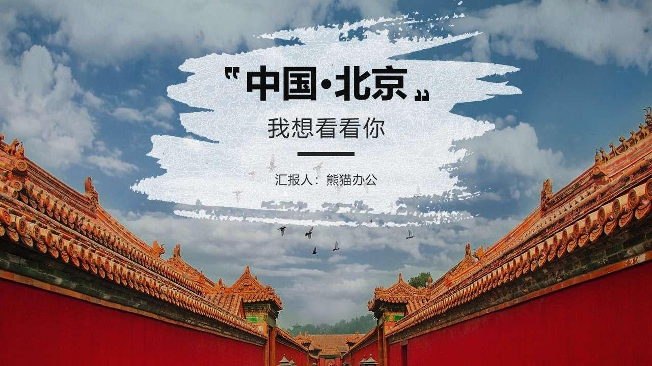 杂志风北京名胜旅游风景宣传画册PPT模板
