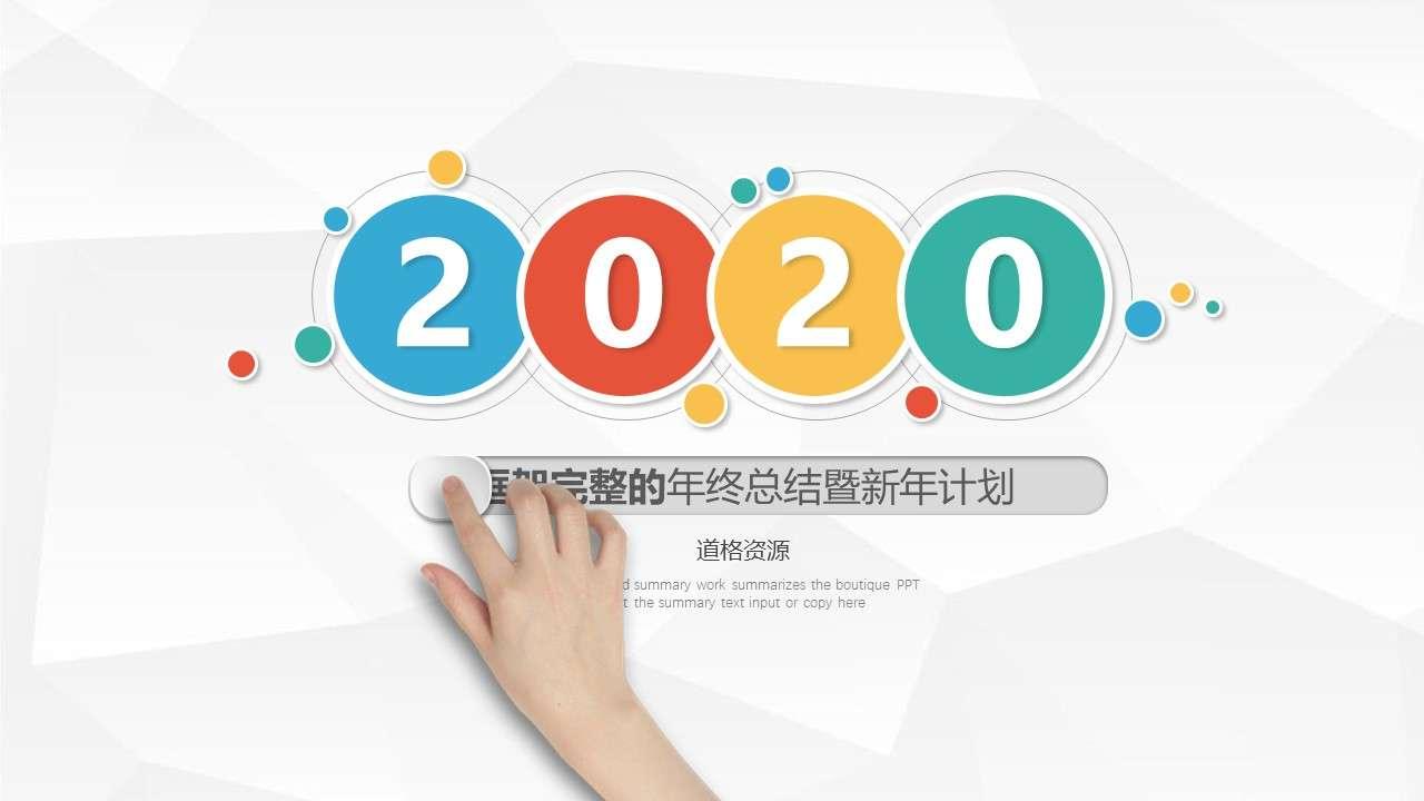 2020简约风彩色框架完整年终工作总结暨新年计划PPT模板