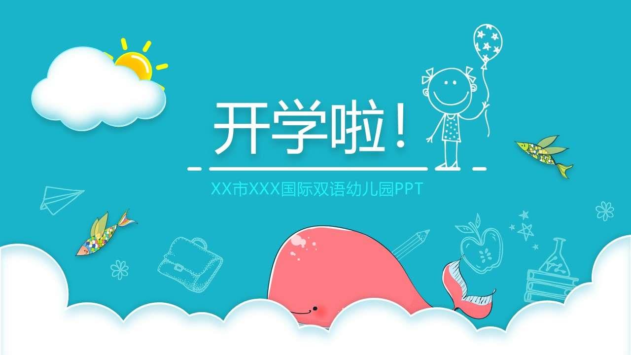 可爱卡通小学幼儿园新学期开学季ppt模板插图