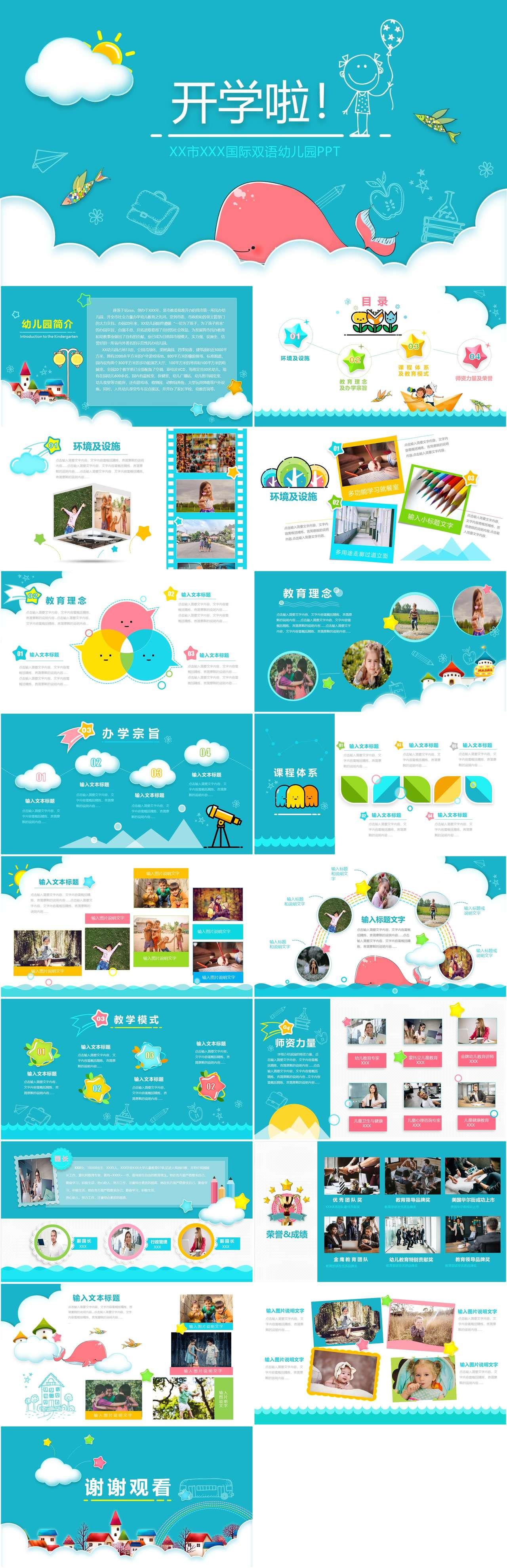 可爱卡通小学幼儿园新学期开学季ppt模板插图1