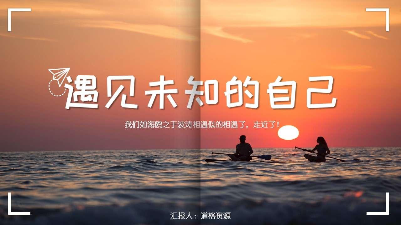 小清新旅行纪念册日记相册PPT模板