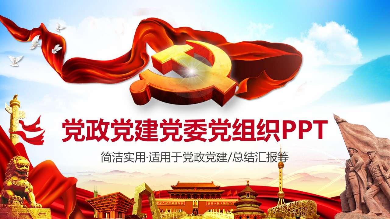 党政党委党建党组织工作PPT模板