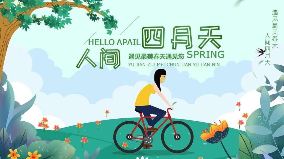 清新四月你好人间最美四月天商务通用PPT模板插图