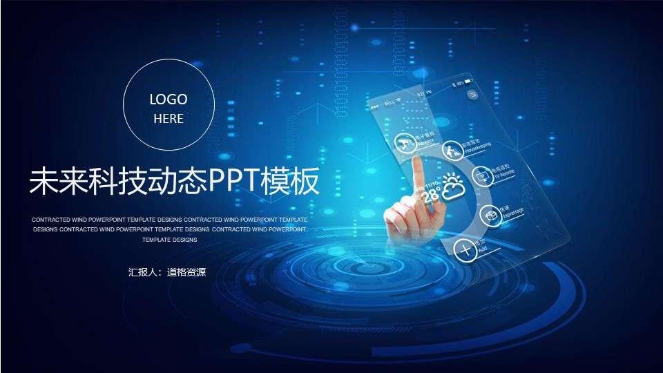 蓝色大气科技信息商务计划书动态PPT模板插图