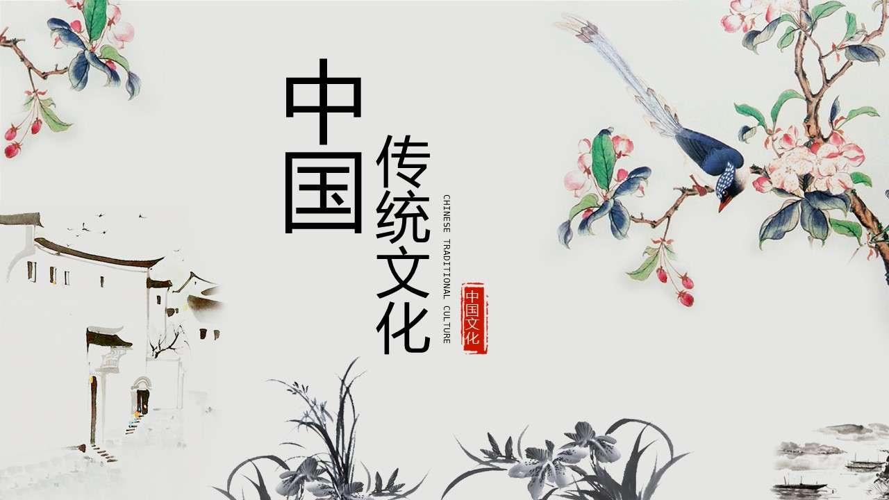 中国风中国传统文化国学经典教学课件通用PPT模板