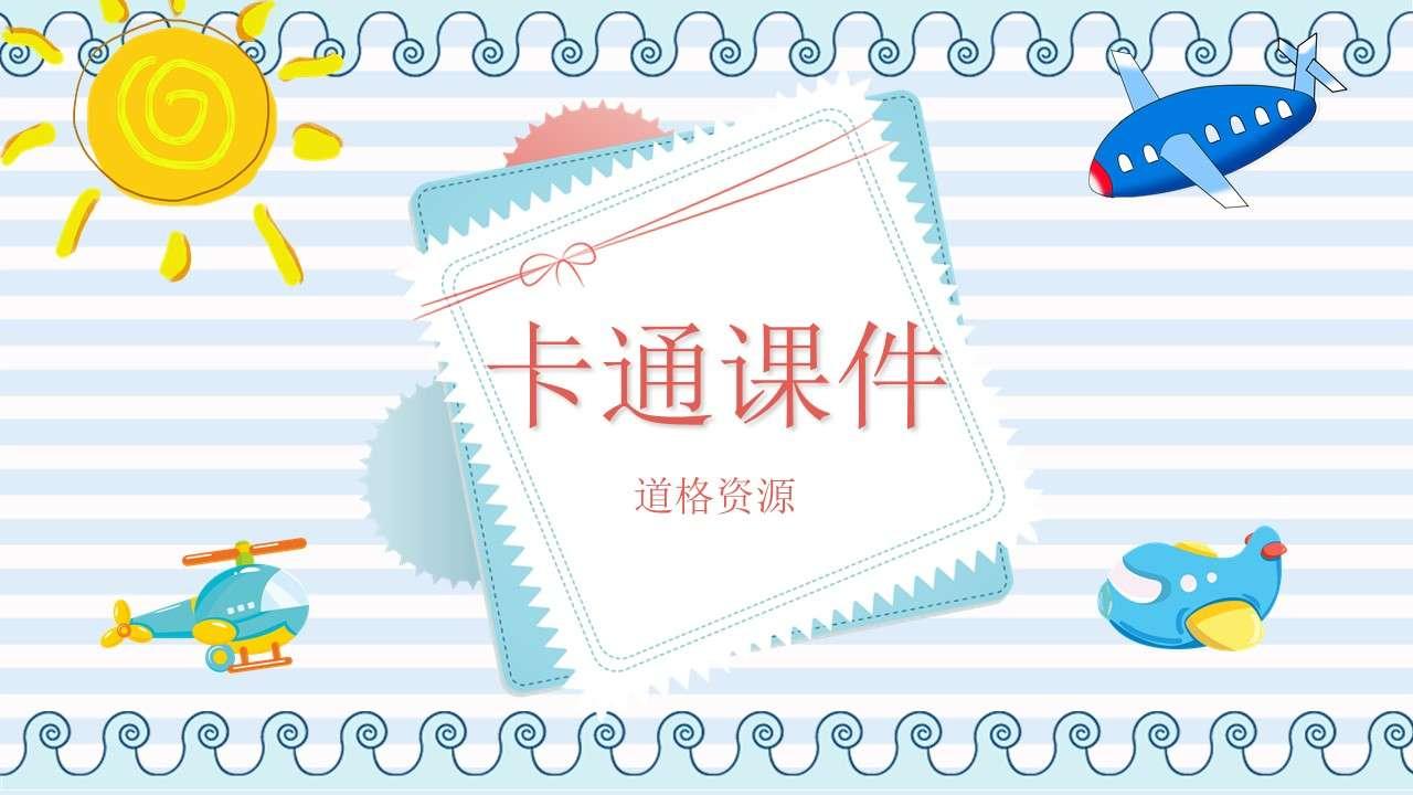 蓝色卡通风教学课件通用课件PPT模板插图