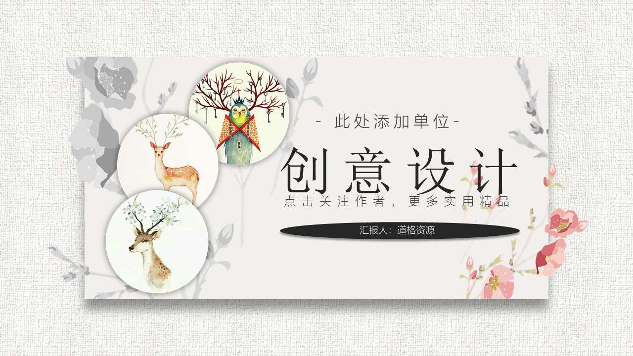 创意美学中国风通用PPT模板插图