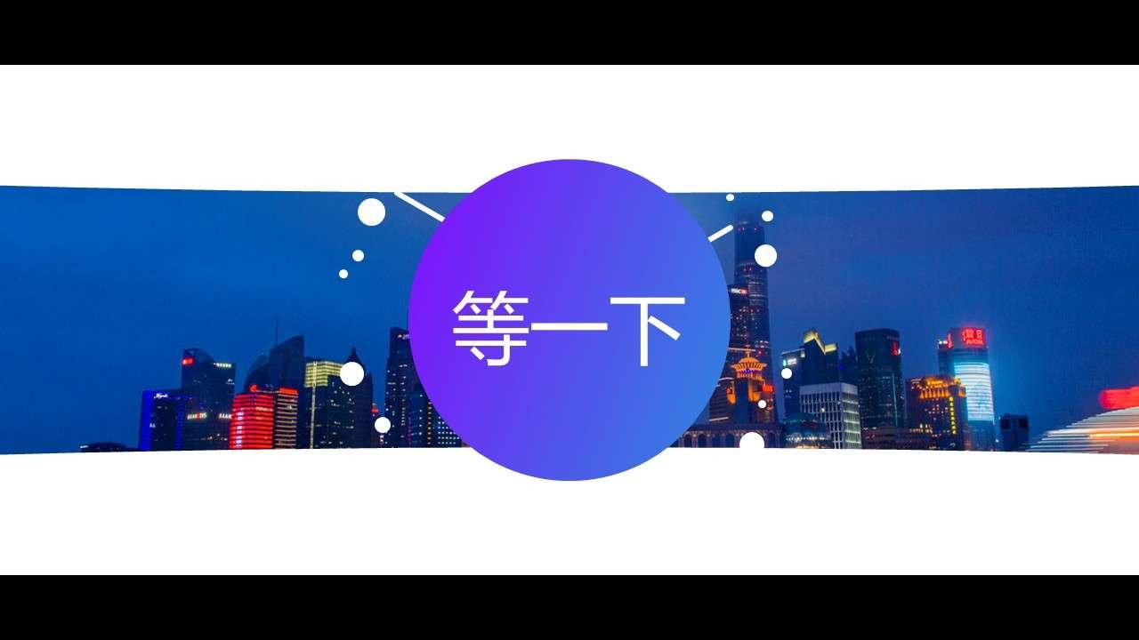酷炫图文通用宣传介绍快闪PPT模板