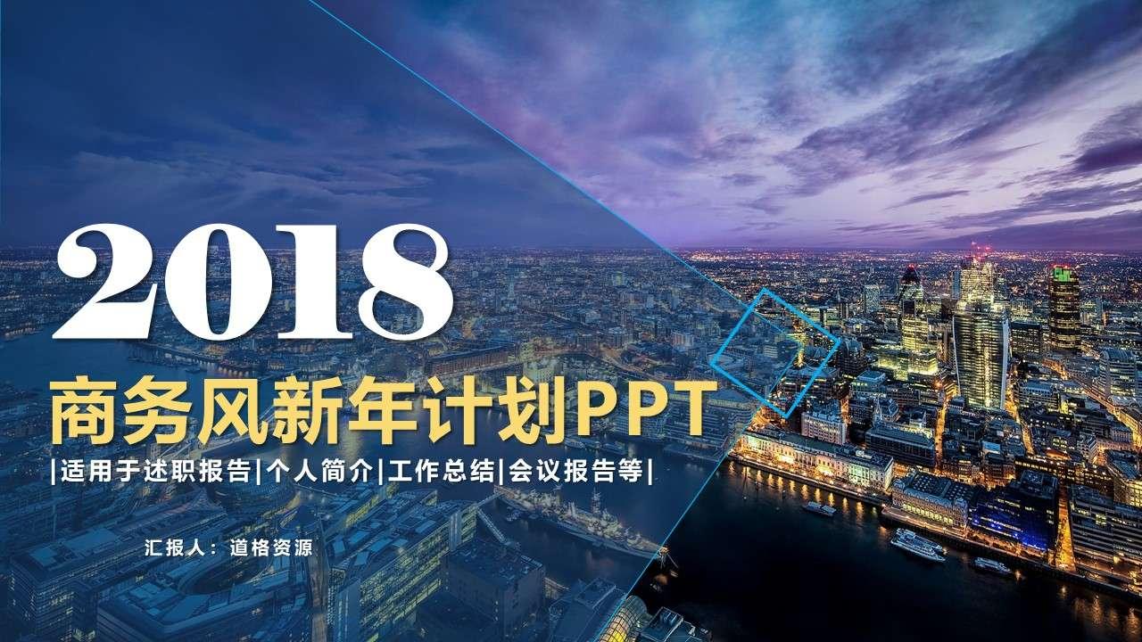 2019年商务风工作计划工作总结高端大气PPT模板插图