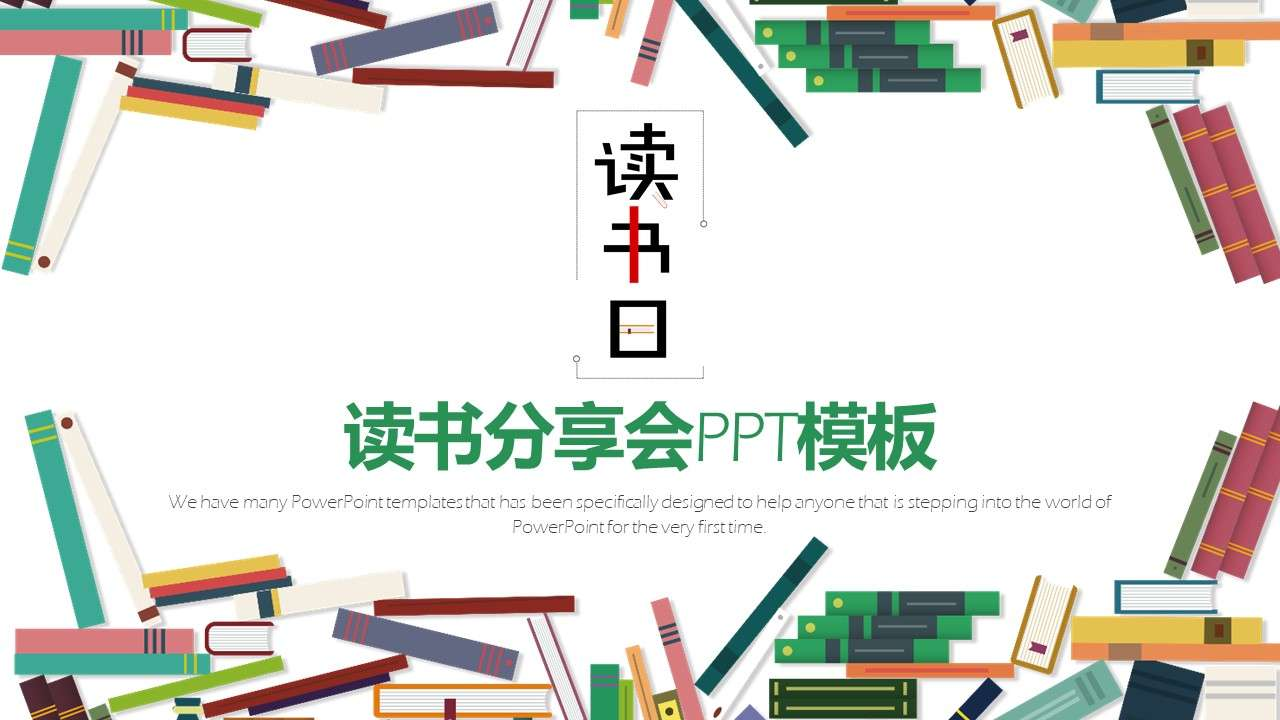简约风世界读书日小学生读书分享主题班会PPT模板插图