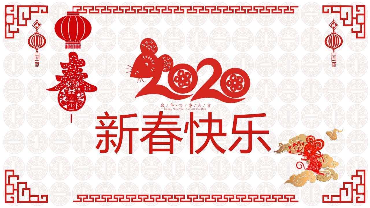 红色剪纸中国风新春快乐鼠年贺卡PPT模板插图