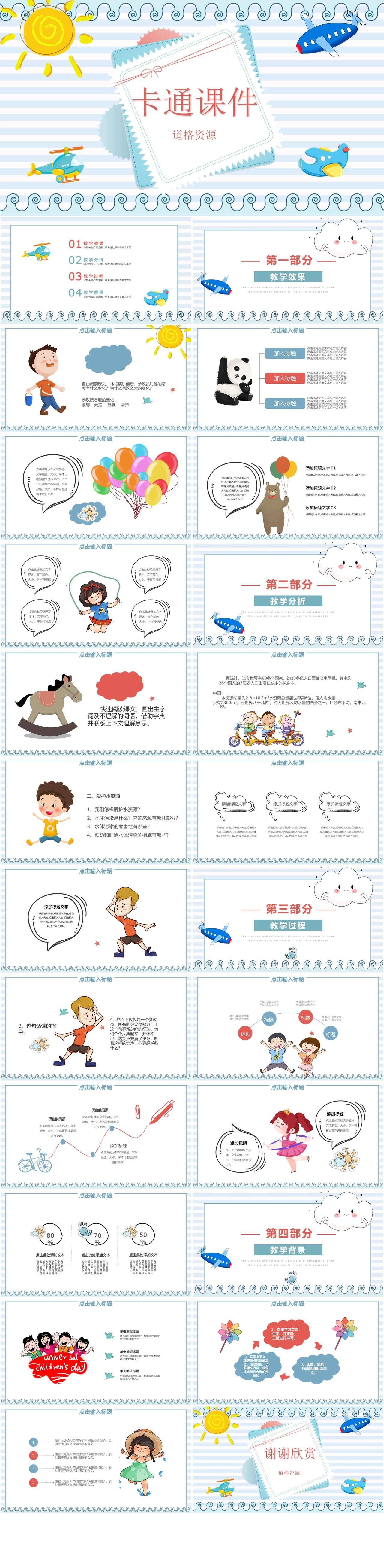 蓝色卡通风教学课件通用课件PPT模板插图1