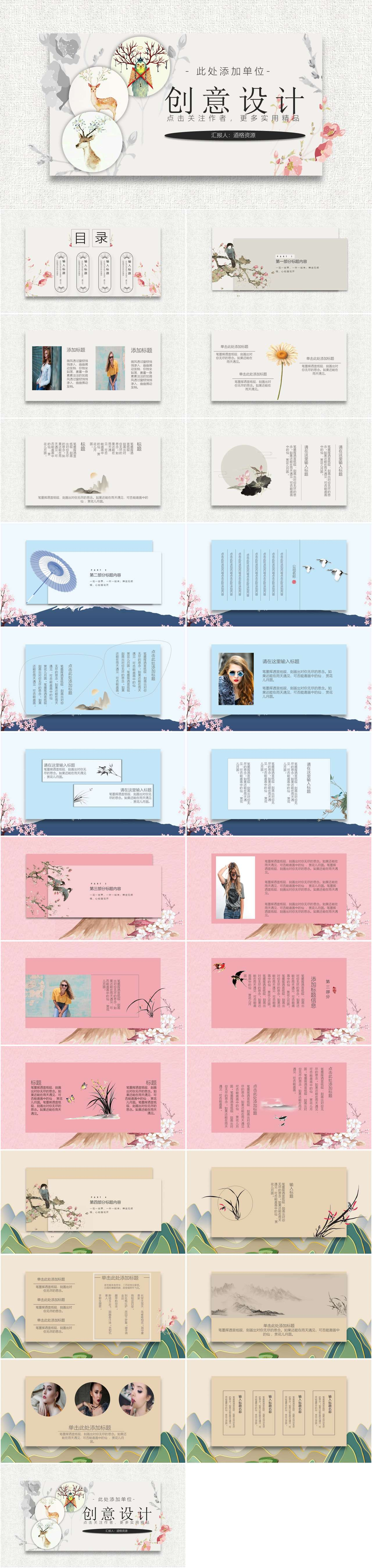 创意美学中国风通用PPT模板插图1