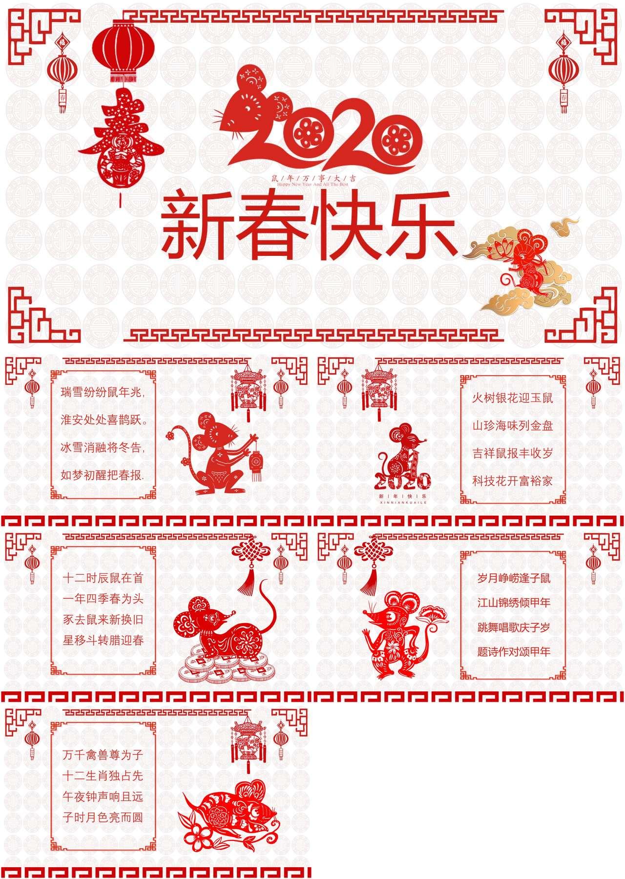 红色剪纸中国风新春快乐鼠年贺卡PPT模板插图1