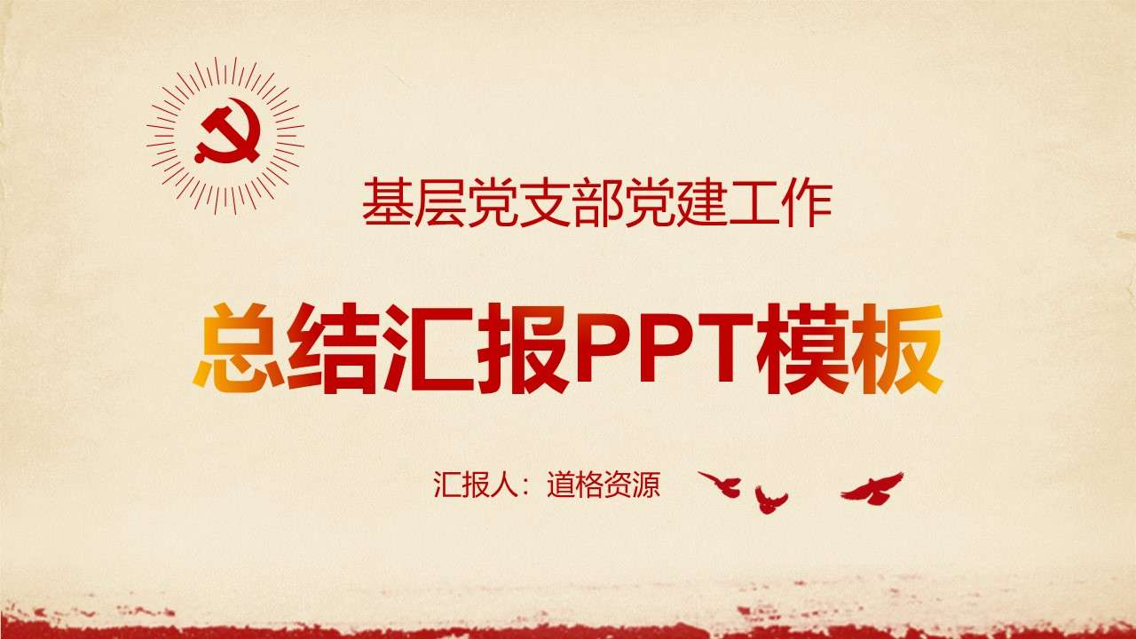 基层党支部党建工作总结会议汇报PPT模板插图