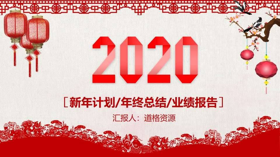 2020年终工作总结新年计划PPT模板