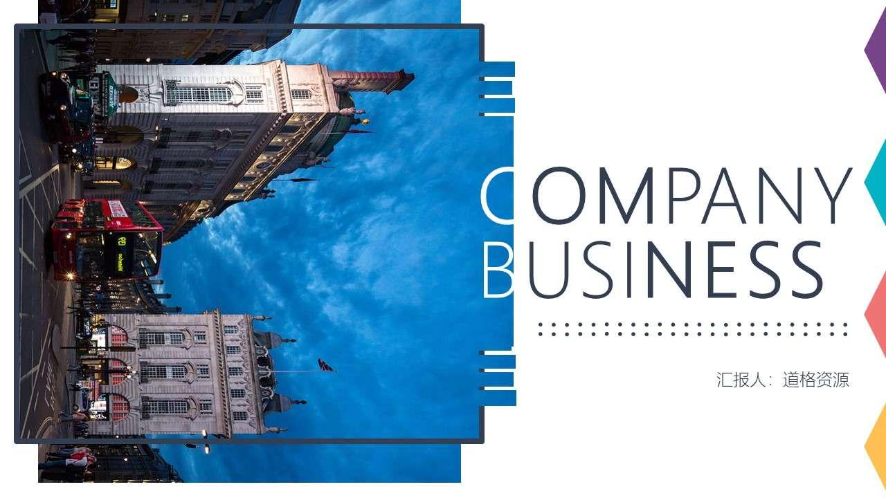 欧美风企业介绍公司简介商业计划通用PPT模板插图