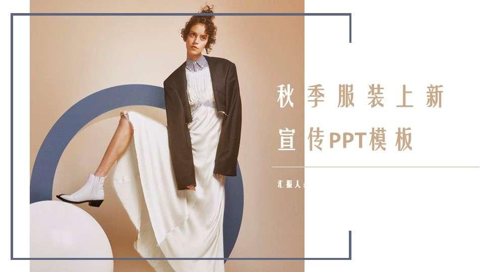 创意秋季服装上新宣传PPT模板插图
